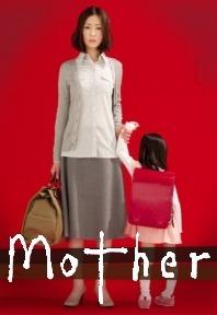 마더 (Mother, 2010)