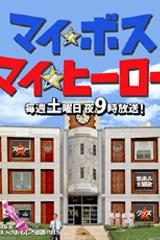 마이 보스 마이 히어로 [マイ★ボス★ マイ★ヒーロー] 포스터